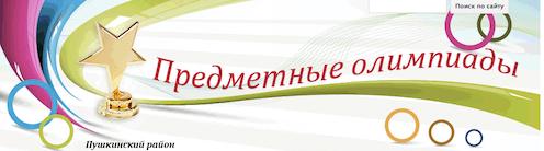 Всероссийские предметные олимпиады и конкурсы 2018-2018 учебный год