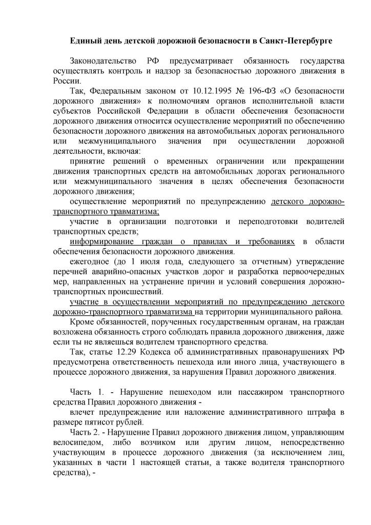 Единый день детской дорожной безопасности в Санкт-Петербурге_Страница_1